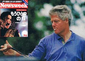 日本版ニューズウィークに掲載された、送られたクラブを持ったクリントン大統領