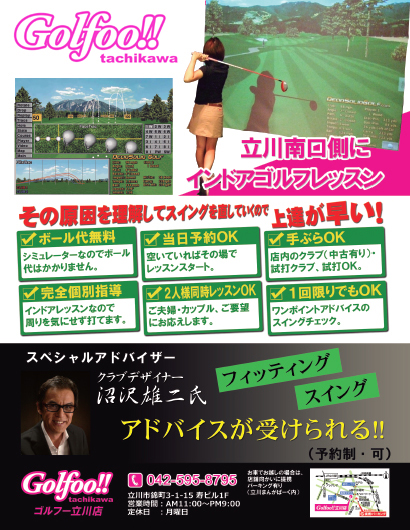 golfoo-lesson222
